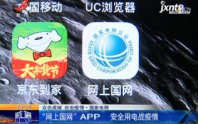 """【众志成城 抗击疫情】国家电网:""""网上国网""""APP 安全用电战疫情"""