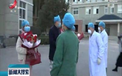 【众志成城 抗击疫情】德兴:3例确诊病例全部治愈出院