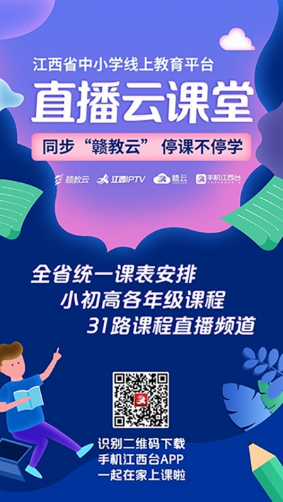 """中小学生在战""""疫""""中开启新学期 手机江西台""""云课堂""""访问量超3000万"""