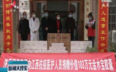 【众志成城 抗击疫情】济民可信集团向我省医护人员捐赠医疗物资