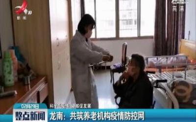 【科学防疫情 硬核促发展】龙南:共筑养老机构疫情防控网