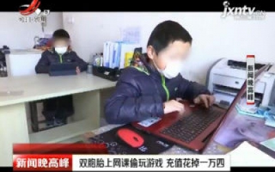 南通:双胞胎上网课偷玩游戏 充值花掉一万四