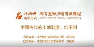 高中历史:中国古代的土地制度 均田制
