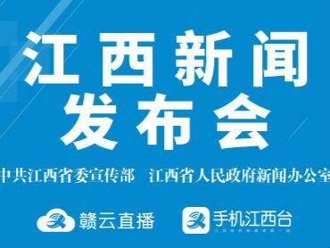 江西省将举行新型冠状病毒肺炎疫情防控工作第十三场新闻发布会