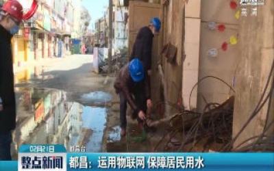 都昌:运用物联网 保障居民用水