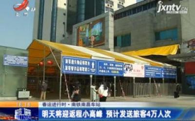 春运进行时·南铁南昌车站:2月2日将迎返程小高峰 预计发送旅客4万人次