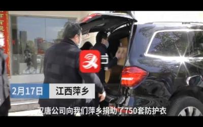 【抗疫现场】跨国包机运回医疗物资  750套防护服驰援萍乡