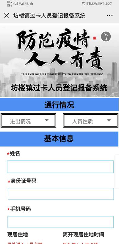 """【基层防疫】萍乡坊楼镇:疫情防控识别""""一码通""""全覆盖"""