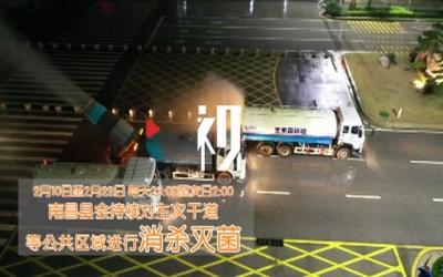 南昌县开展集中消杀 打响疫情防控阻击战