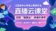 """同步""""赣教云""""官方课程 手机江西台""""直播云课堂""""线上教育平台"""