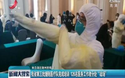 """江西省第三批援随医疗队完成培训 126名医务工作者分赴""""战场"""""""