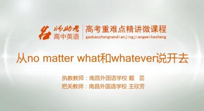 高中英语:从no matter what和whatever说开去