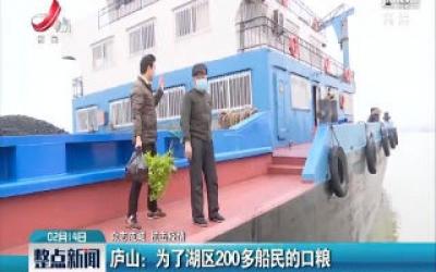 【众志成城 抗击疫情】庐山:为了湖区200多船民的口粮