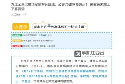 九江恢复昌北机场定制客运班线 市内公交将有序恢复