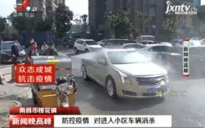 南昌市桃花镇:防控疫情 对进入小区车辆消杀