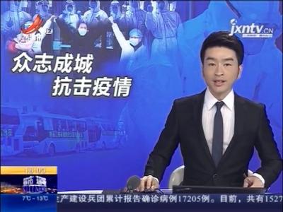 """【众志成城 抗击疫情】南昌:一批取暖器送到""""抗疫""""前线"""