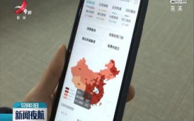 """手机江西台推出""""疫情大数据""""平台"""