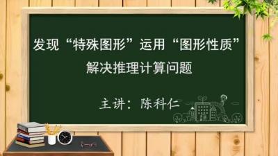 """初中数学:发现""""特殊图形""""运用""""图形性质""""解决推理计算问题"""
