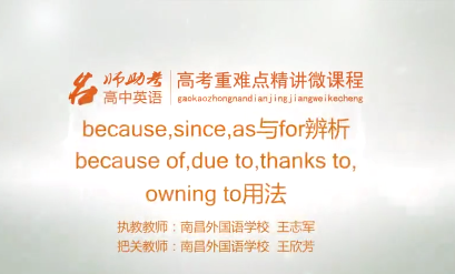 高中英语:because,since,as与for辨析because of,due to,thanks to, owning to 用法