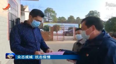 【众志成城 抗击疫情】进贤县:党员带头 打好疫情防控战
