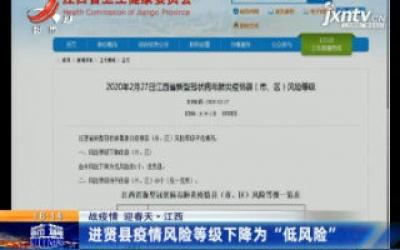 """【战疫情 迎春天】江西:进贤县疫情风险等级下降为""""低风险"""""""