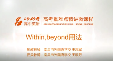 高中英语:Within,beyond的区别