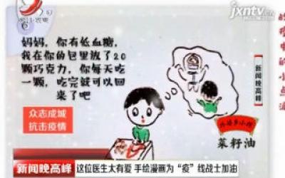 """【众志成城 抗击疫情】南昌 :这位医生太有爱 手绘漫画为""""疫""""线战士加油"""