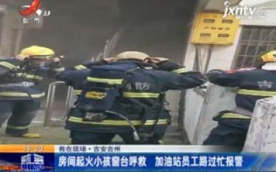 吉安吉州:房间起火小孩窗台呼救 加油站员工路过忙报警
