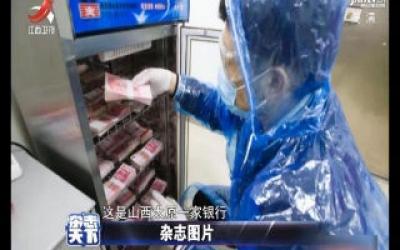 山西:银行对现金消毒 保障民众使用安全