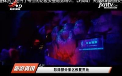 九江:彭泽部分景区恢复开放