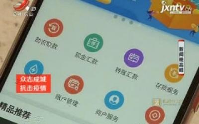 """南昌安义:有了建行""""裕农通"""" 咱们村就有了""""银行网点""""!"""
