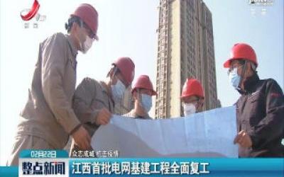 【众志成城 抗击疫情】江西首批电网基建工程全面复工