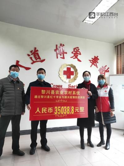黎川县农业农村系统捐款抗疫情