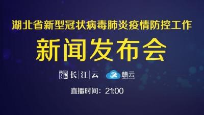 赣云直播:湖北省新型冠状病毒肺炎疫情防控工作新闻发布会