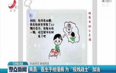 """【众志成城 抗击疫情】南昌:医生手绘漫画 为""""疫线战士""""加油"""