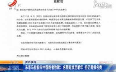 东京马拉松向中国跑者致歉:名额延续至2021年 但仍需报名费