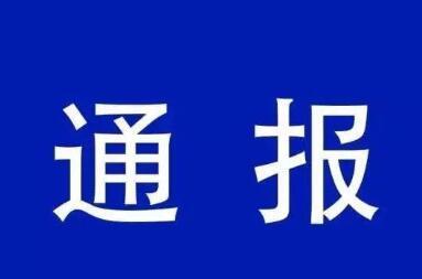 吉水县通报3例近期查处违反疫情防控工作纪律的典型问题
