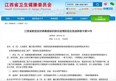 江西省新型冠状病毒感染的肺炎疫情防控应急指挥部令第14号