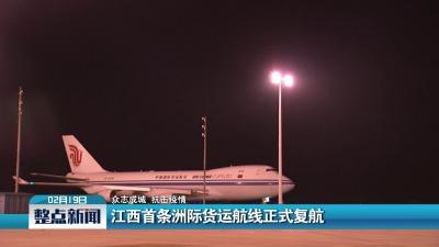 【众志成城 抗击疫情】江西首条洲际货运航线正式复航