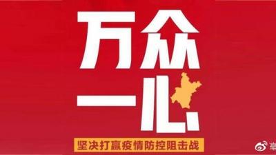 """【抗击疫情】红旗指引先锋路  战""""疫""""奏响初心曲"""