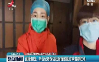 直播连线:本台记者探访江西省援随医疗队曾都驻地
