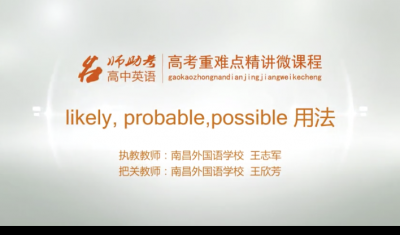 高中英语:likely,probable,possible用法