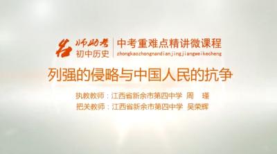 初中历史:列强的侵略与中国人民的战争