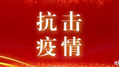 萍乡经开区财政局多措并举全面开展疫情防控工作