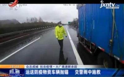 【众志成城 抗击疫情】大广高速新余段:运送防疫物资车辆抛锚 交警雨中施救