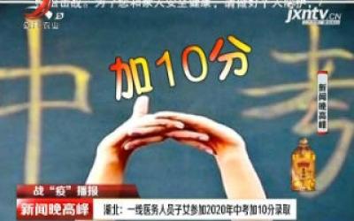 """【战""""疫""""播报】湖北:一线医务人员子女参加2020年中考加10分录取"""