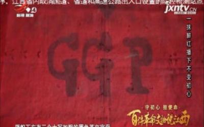 【守初心 担使命——百件革命文物说江西 】一抹鲜红播下不变初心
