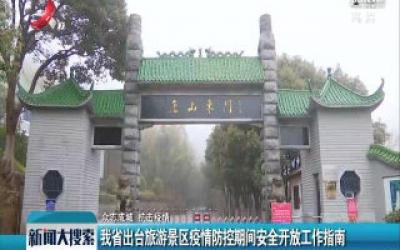 江西出台旅游景区疫情防控期间安全开放工作指南