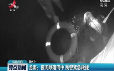 龙南:夜间跌落河中 民警紧急救援