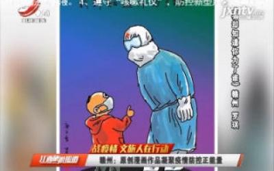 【战疫情 文旅人在行动】赣州:原创漫画作品凝聚疫情防控正能量